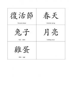 Easter-Chinese Vocab.pdf