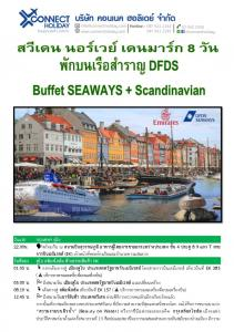 EK004_Scandinavia Norway Sweden Denmark 8 Days_2018.pdf ...