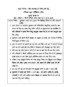 Hindi Core_Outside.pdf