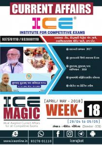 ICE MAGIC-18 (29-04-18 TO 05-05-18).pdf