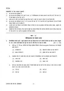 Karnataka SSLC Science Sample Paper 7.pdf