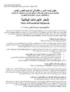 Notice of Procedural Safeguards, (Arabic)-High School-protected.pdf ...