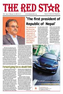 The first president of Republic of Nepal - BANNEDTHOUGHT.NET