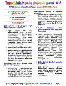 TNPSC Current Affairs January 13-17, 2018 Tamil.pdf