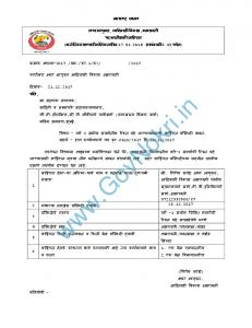 Tribal Maharashtra Amravati Teachers Bharti 2017@govnokri.in.pdf ...