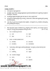 ww.questionpaperz.in Karnataka SSLC Second Language Kannada ...